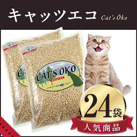 ドイツの猫砂 キャッツエコ 24袋