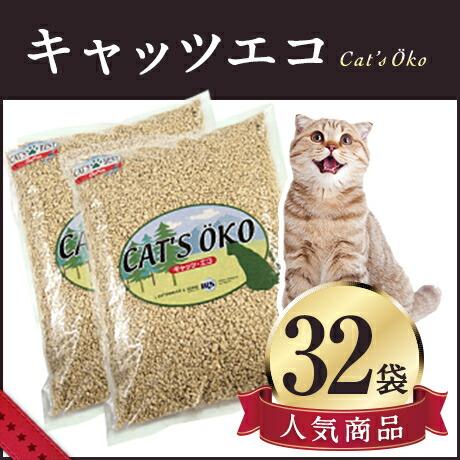 ドイツの猫砂 キャッツエコ 32袋