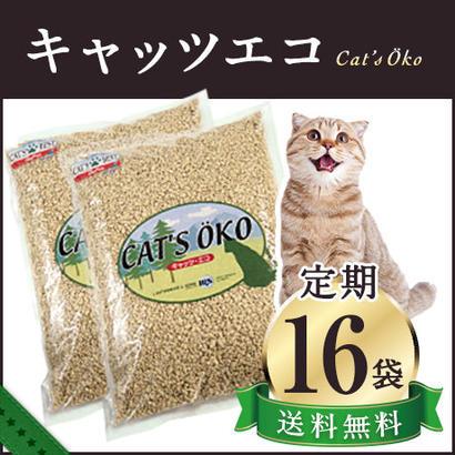 【定期】ドイツの猫砂 キャッツエコ 16袋
