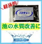ランキングNo1!人気商品★池の水換え・水作りに。バクテリア活性化で1年間水換え不要の済んだ水が!