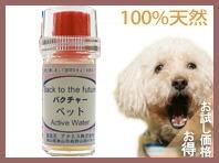 犬猫,免疫強化,健康食品,サプリ必須アミノ酸,ミネラル,酵素補給,老犬・子犬の体質改善・健康管理