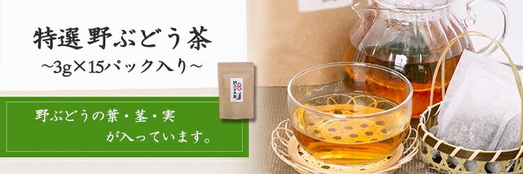 野ぶどう茶