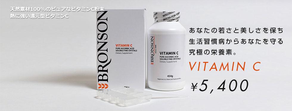 ビタミンC VITAMIN C ピュアクリスタル ブロンソン