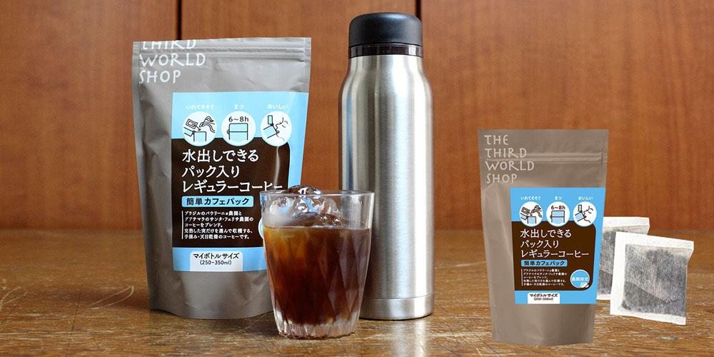 簡単カフェパック水出しコーヒー