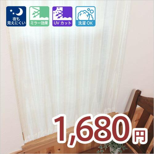 夜透けにくいポリエステル素材と麻を使用したカフェカーテン