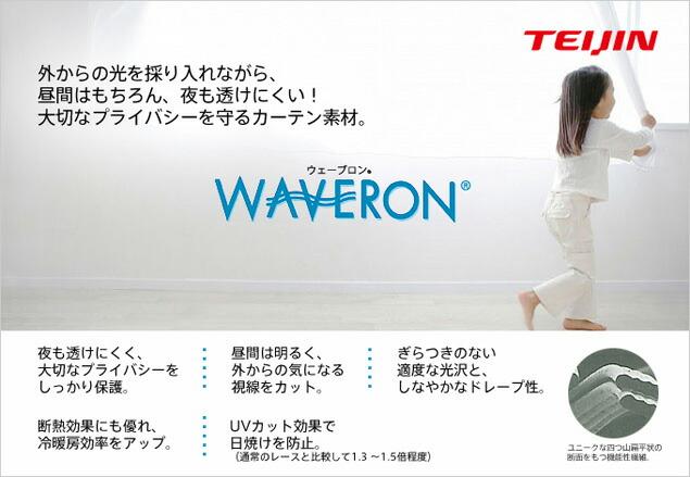 TEIJIN WAVERON(ウェーブロン)