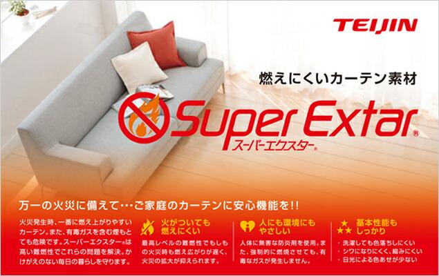TEIJIN Super Exstar(スーパーエクスター)