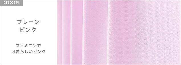 プレーン ピンク
