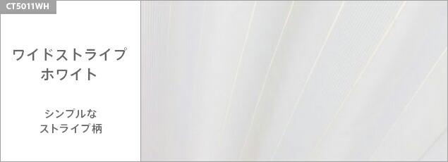 ワイドストライプ ホワイト