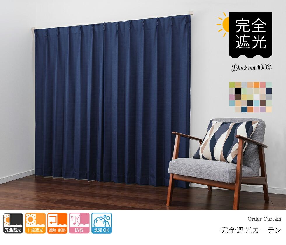 完全遮光 防音カーテン 53色から選べる機能性オーダーカーテン