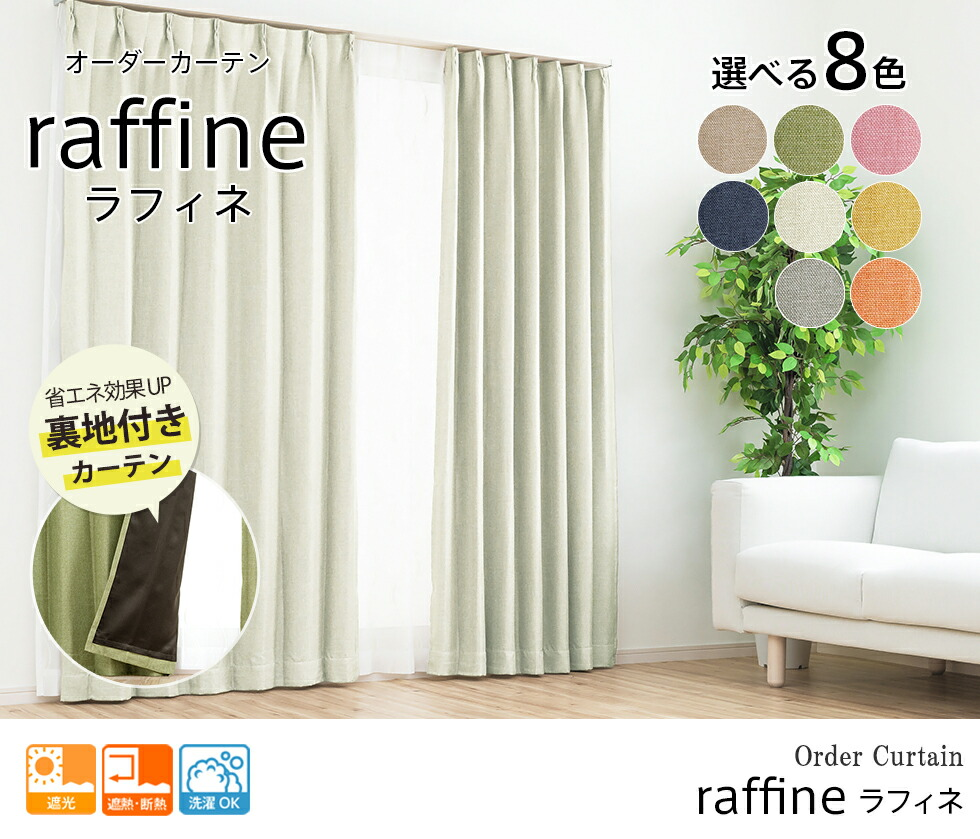 オーダーカーテン 遮熱・断熱性に優れた裏地付きの遮光カーテン「ラフィネ」