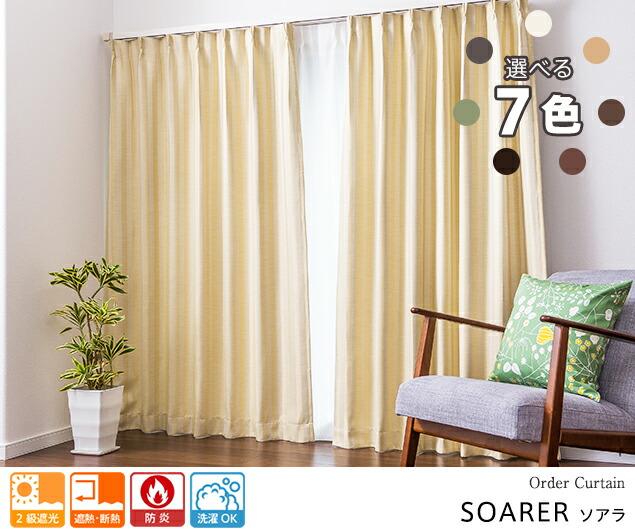 シンプルデザインのストライプ柄2級遮光防炎カーテン「ソアラ」
