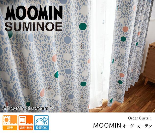 オーダーカーテン MOOMIN 遮光カーテン