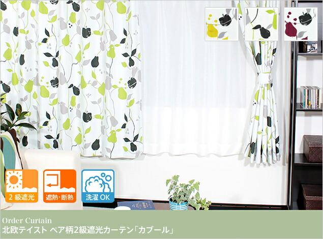 北欧テイスト ペア柄2級遮光カーテン「カブール」