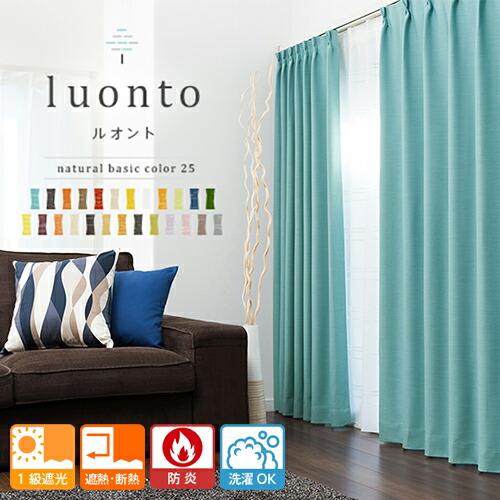 遮光カーテン 1級遮光 遮熱 防炎 全25色 ドレープカーテン「luonto(ルオント)」