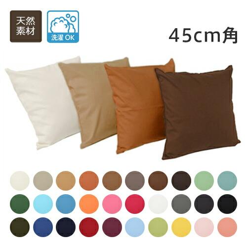 クッションカバー 選べる30色 オックス織り 綿(コットン)100%(幅45cm×丈45cm)