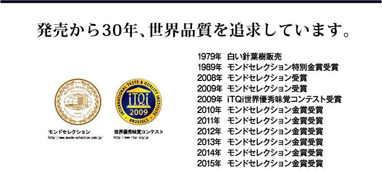 発売から30年世界品質を追求しています