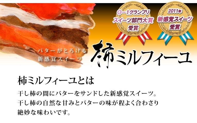 柿ミルフィーユタイトル