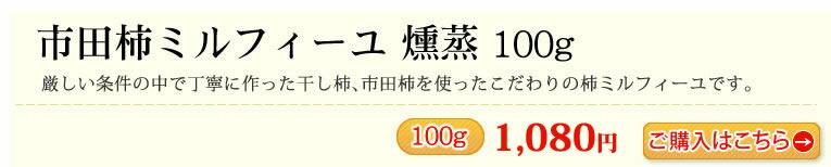 市田柿ミルフィーユ燻蒸100g1080円