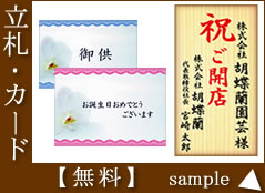 胡蝶蘭 立札・カード サンプル