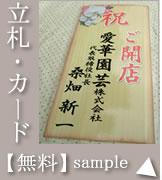 胡蝶蘭 立札・カードのサンプル詳細