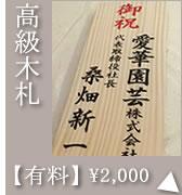 胡蝶蘭 高級木札 販売ページへ