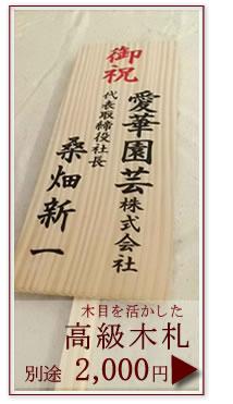 胡蝶蘭の木札 販売ページへ
