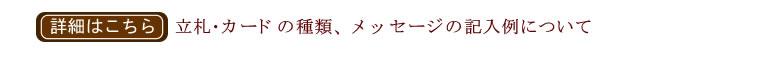 胡蝶蘭の立札カードの詳細へ
