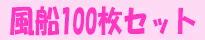 ★風船100枚セット★  キャラクター風船100枚単位のセット。数量が多い場合は10枚セットよりお得です。