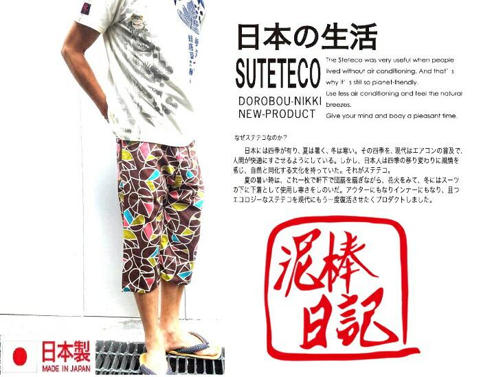 Aikidou Rakutenichiba Product Made In Japanese Summer Clothes Long