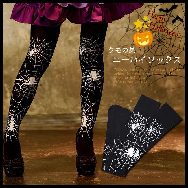 6bdaafe80fb97 Perfect for Halloween! witch spider nest pattern knee high socks knee high  socks over knee thigh socks stocking garter stockings Gothic Lolita Gothic  Lolita ...