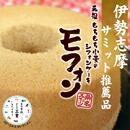 伊勢志摩サミット推薦品!もちもち小麦のシフォンケーキ「モフォン」