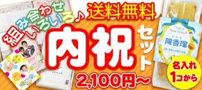 愛来オリジナル 名入れ 内祝いセット