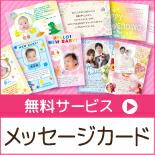 各種メッセージ・カード