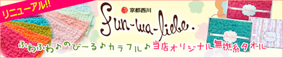 愛来オリジナル 京都西川 ふんわりーべ