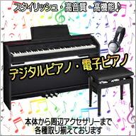 デジタルピアノ電子ピアノ