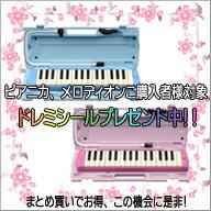 鍵盤ハーモニカ ピアニカ メロディオン ドレミシールプレゼント