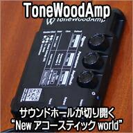 tonewoodamp