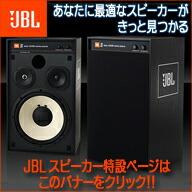 JBLスピーカー