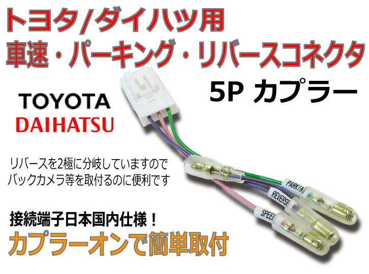 トヨタ/ダイハツ用(一部スバル車可) 車速・パーキング・リバース 5Pコネクタ