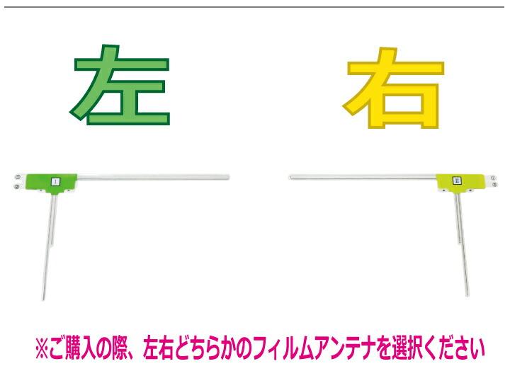 L型★フィルムアンテナ★アンプコード★セット