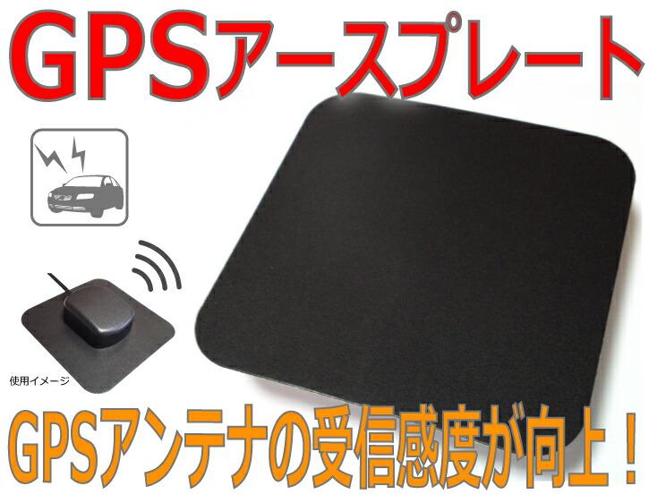 GPSアンテナ アースプレート★GPSアンテナ感度向上