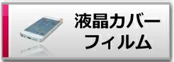 液晶カバーフィルム★iPhone5/iPhone5s/XPERIA★強化ガラス