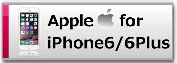 iPhone6/6Plus★ケース★保護フィルム