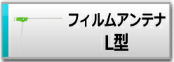 フィルムアンテナ★L型★単品/セット★トヨタ/イクリプス/カロッツェリア/パナソニック