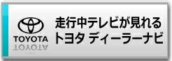 走行中テレビが見れるキット★トヨタ★ディーラーオプションナビ