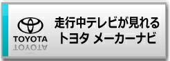走行中テレビが見れるキット★トヨタ★メーカーオプションナビ