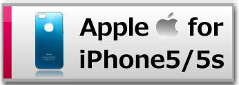 iPhone5/iPhone5s★ケース★アルミ/レザー/シリコン