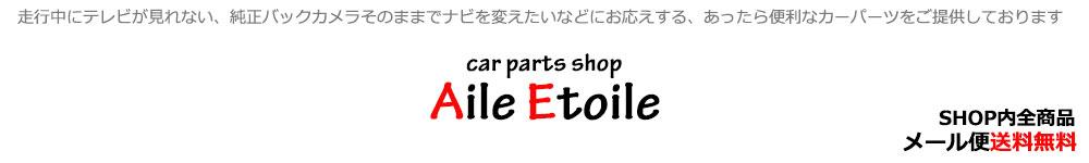 TOPページ:【Aile Etoile】
