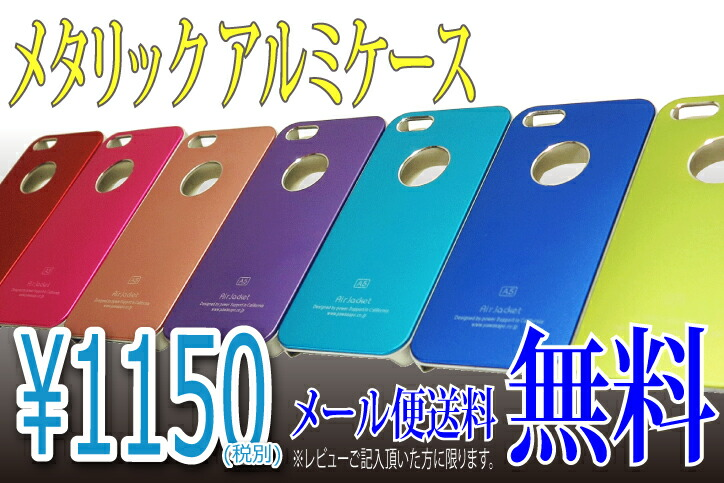 iPhoneケース★アルミケース★激安